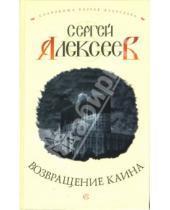 Картинка к книге Трофимович Сергей Алексеев - Возвращение Каина