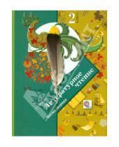Картинка к книге Александровна Любовь Ефросинина - Литературное чтение: 2 класс: Учебник для общеобразовательных учреждений: В 2-х частях. Ч.1. ФГОС
