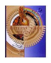 Картинка к книге Александровна Любовь Ефросинина - Литературное чтение: 2 класс: Учебная хрестоматия для учащихся общеобразовательных учреждений