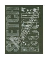Картинка к книге Скетчбук. Книга для записей и зарисовок - SketchBook. Книга для записей и зарисовок
