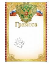 Картинка к книге Грамоты - Грамота (с Российской символикой) (Ш-7411)