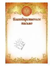 Картинка к книге Грамоты - Благодарственное письмо (Ш-7378)