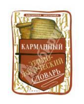 Картинка к книге Владимировна Елена Амелина - Карманный этимологический словарь