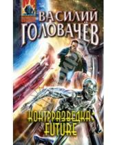 Картинка к книге Васильевич Василий Головачев - Контрразведка Future
