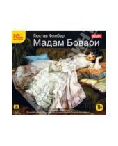 Картинка к книге Гюстав Флобер - Мадам Бовари (CDmp3)
