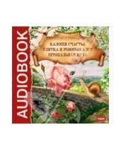 Картинка к книге Христиан Ганс Андерсен - Калоши счастья. Улитка и розовый куст. Штопальная игла (CDmp3)