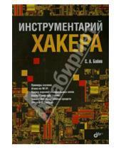 Картинка к книге Александрович Сергей Бабин - Инструментарий хакера