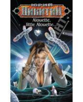Картинка к книге Александрович Юрий Никитин - Alouette, little Alouette…