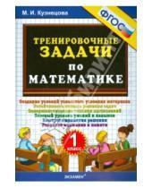 Картинка к книге Ивановна Марта Кузнецова - Тренировочные задачи по математике. 1 класс. ФГОС