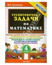 Картинка к книге Ивановна Марта Кузнецова - Тренировочные задачи по математике. 4 класс. ФГОС