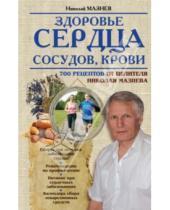 Картинка к книге Иванович Николай Мазнев - Здоровье сердца, сосудов, крови