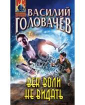 Картинка к книге Васильевич Василий Головачев - Век воли не видать