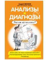 Картинка к книге Леонидович Андрей Звонков - Анализы и диагнозы. Это как же понимать?