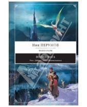 Картинка к книге Ник Перумов - Война мага: Дебют. Миттельшпиль