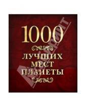 Картинка к книге Подарочные издания. Туризм - 1000 лучших мест планеты