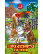 Картинка к книге Литература для младшего школьного возраста - Новая хрестоматия для чтения в 1-4 классах