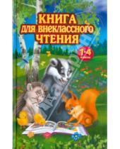 Картинка к книге Литература для младшего школьного возраста - Книга для внеклассного чтения. 1-4 классы