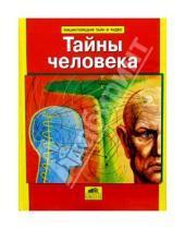 Картинка к книге Васильевич Андрей Абрамов - Тайны человека