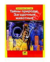 Картинка к книге Васильевич Андрей Абрамов - Тайны природы. Загадочные животные