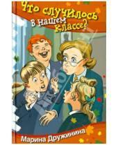 Картинка к книге Владимировна Марина Дружинина - Что случилось в нашем классе?