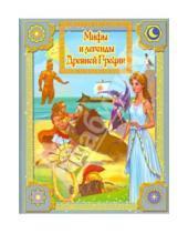 Картинка к книге Сборник лучших сказок - Мифы Древней Греции