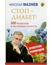 Картинка к книге Иванович Николай Мазнев - Стоп - Диабет! 500 рецептов и полезных советов