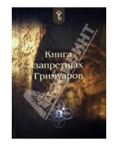 Картинка к книге А.Г. Москвичев - Книга запретных Гримуаров
