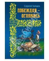 Картинка к книге Михайлович Сергей Зайцев - Побеждая - оглянись