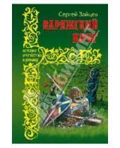 Картинка к книге Михайлович Сергей Зайцев - Варяжский круг