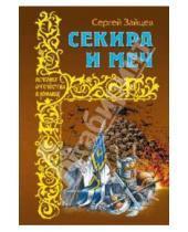 Картинка к книге Михайлович Сергей Зайцев - Секира и меч