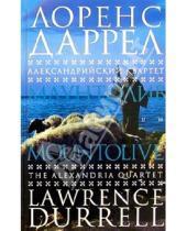 Картинка к книге Лоренс Даррел - Александрийский квартет: Маунтолив