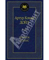 Картинка к книге Конан Артур Дойл - Шерлок Холмс