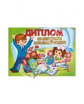 Картинка к книге Грамоты - Диплом об окончании начальной школы (двойной) (ШД-007605)