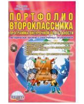 Картинка к книге Сергеевна Марина Умнова - Портфолио второклассника. Программа внеурочной деятельности. Методическое пособие (+CD)
