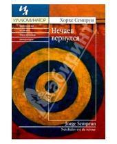 Картинка к книге Хорхе Семпрун - Нечаев вернулся