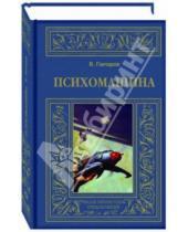 Картинка к книге Виктор Гончаров - Психомашина