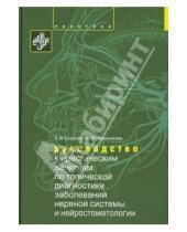 Картинка к книге Практика - Руководство к практ. занятиям по топической диагност. заболеваний нервной системы  нейростоматологии