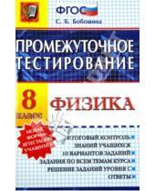 Картинка к книге Борисовна Светлана Бобошина - Физика. 8 класс. Промежуточное тестирование. ФГОС