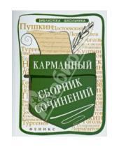 Картинка к книге Владимировна Елена Амелина - Карманный сборник сочинений