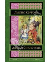 Картинка к книге Льюис Кэрролл - Алиса в Стране чудес. Сказки, рассказы, стихи, эссе