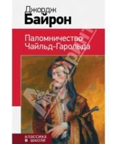 Картинка к книге Гордон Джордж Байрон - Паломничество Чайльд-Гарольда