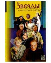 Картинка к книге Выдающиеся мастера - Звезды петербургской сцены