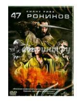 Картинка к книге Карл Ринш - 47 ронинов (DVD)