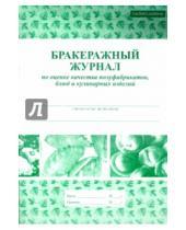 Картинка к книге Планета (уч) - Бракеражный журнал по оценке качества полуфабрикатов, блюд и кулинарных изделий