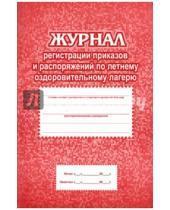 Картинка к книге Планета (уч) - Журнал регистрации приказов и распоряжений по летнему оздоровительному лагерю