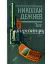 Картинка к книге Борисович Николай Дежнев - Пояс Койпера