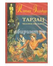 Картинка к книге С. Ви. Дайк Ван - Тарзан - человек-обезьяна (DVD)