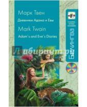 Картинка к книге Марк Твен - Дневники Адама и Евы (+CD)