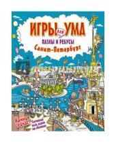 Картинка к книге Вы и ваш ребенок - Санкт-Петербург. Игры для ума. Пазлы и ребусы