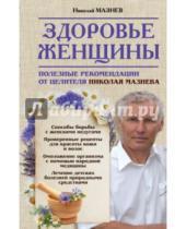 Картинка к книге Иванович Николай Мазнев - Здоровье женщины. Полезные рекомендации от целителя Николая Мазнева